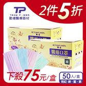 【勤達】下殺5折9月限定 ►醫用過濾防潑水口罩-50入/共2盒(藍/綠/粉)