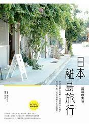 日本離島旅行,淡淡的生活:探訪13個小島嶼,32間個性店鋪,看見獨一無二的在地職