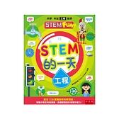 STEM的一天工程(配合108課綱自然科學領域.培養小學生科技素養.具備創意設計與實作能力)