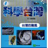 (二手書)台灣的颱風