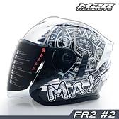 M2R 半罩 安全帽 FR-2 FR2 #2 瑪雅 珍珠白|23番 內藏墨鏡 抗UV強化耐磨 內襯全可拆