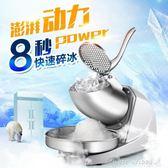 碎冰機家用小型刨冰機奶茶店沙冰機商用雙迷你制冰機早秋促銷 igo 220V