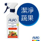 AURO 蔬果清潔劑 Fruit & Vegetable Wash No.831