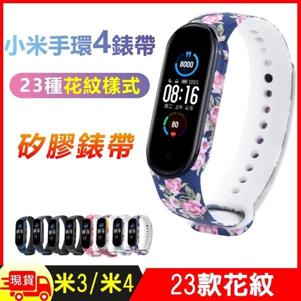 小米手環3代4代花紋圖案花色錶帶腕帶