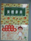 【書寶二手書T3/美容_GMX】美體辭典  Etiquette book_Cherry House企劃執筆; 高木純子圖