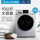洗衣機 變頻滾筒洗衣機全自動家用10公斤kg 洗烘干一體 MD100VT13DS5 每日下殺NMS
