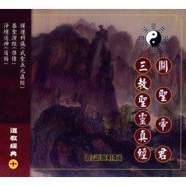 關聖帝君三教聖靈真經 道教經典 10  CD (音樂影片購)