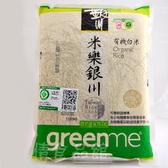 有機銀川白米(采園有機認證)2kg-產銷履歷驗證農產品!
