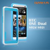 賠本出清【BASEUS 尚彩】HTC ONE Dual 802d 802t 亞太雙卡版 倍思 邊框手機殼/雙色邊框保護套/環狀矽膠