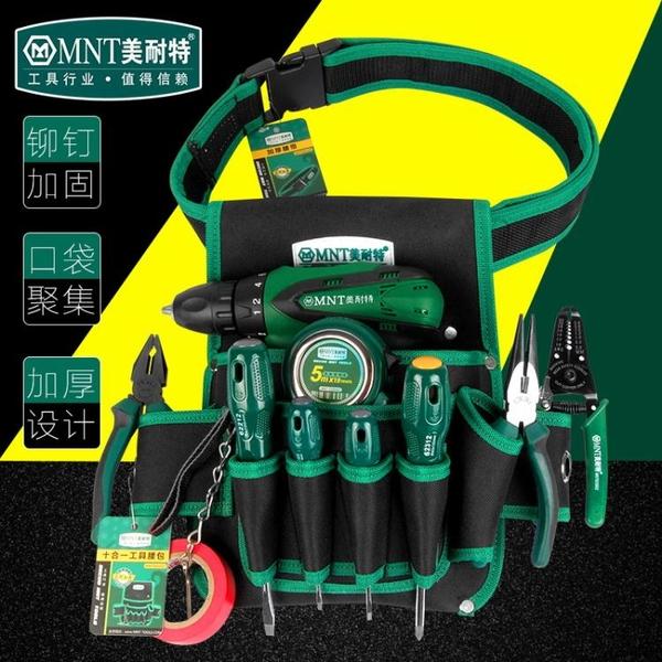 美耐特電工專用工具包挎包木工地多功能快掛安裝工具袋腰帶腰包男 「免運」