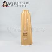 立坽『瞬間護髮』法徠麗公司貨 JOICO 髮質重建專家 PH平衡修護素1000ml(康髮平衡修護素) IH07