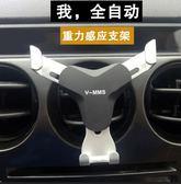 車載手機支架汽車用出風口導航重力支撐用品華為三星蘋果6s7P通用【全館免運】