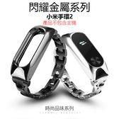 小米手環2 錶帶 全金屬 替換腕帶 手錶錶帶 小米 智能手環 2 高貴 鋼帶 腕帶 手錶 時尚 簡約 大氣