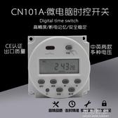 定時器CN101A時控開關微型電腦斷路英文自動斷電廣告定時器C220V110V12V 交換禮物