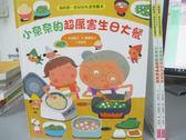 【書寶二手書T1/少年童書_WFX】小奈奈的好好吃蔬菜飯_小奈奈的超厲害生日大餐等_共3本合售