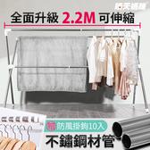 晴天媽咪【039020-01】加長2.2M不鏽鋼X型伸縮曬衣架(贈10個防風掛勾)