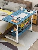 電腦桌 床邊桌可移動簡約小桌子臥室家用學生書桌簡易升降宿舍懶人TW【快速出貨八折下殺】