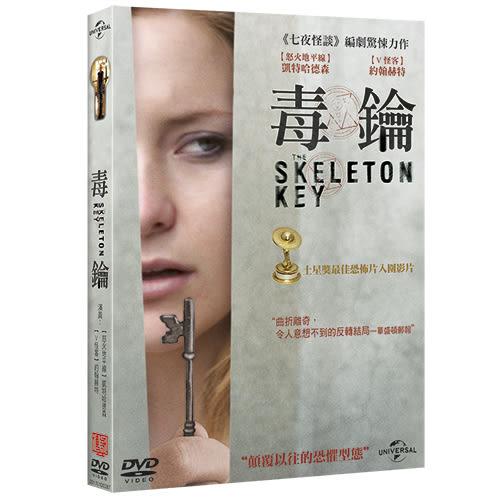 毒鑰DVD The Skeleton Key