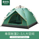 帳篷戶外3-4人全自動二室一廳家庭雙人2單人野營野外加厚防雨露營