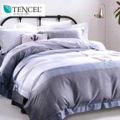 ✰吸濕排汗法式柔滑天絲✰ 雙人 薄床包兩用被(加高35CM)《咖啡之旅》