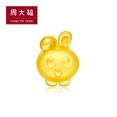 幸福小兔黃金路路通串飾/串珠 周大福 萌Q生肖系列