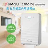 限時優惠價 ★ SANSUI 山水 SAP-5558 空氣清淨機 三重LED燈號顯示 四重淨化 現貨不必等