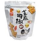 台灣【日香】自然原素芝麻胡椒餅 100g