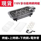 美國台灣專用110V多功能燒烤爐無煙不粘...