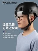 頭盔電動電瓶摩托車頭盔男女夏季防曬輕便式四季通用半盔灰盜安全頭帽部落