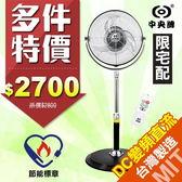 【限宅配】中央牌 14吋DC節能內旋式循環立扇KDS-142SR (附遙控器) 電風扇