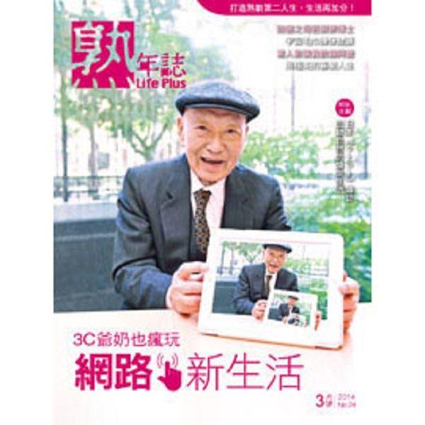 【Life Plus 熟年誌】第24期 2014年3月號