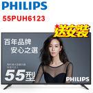 《送壁掛架及安裝&±0立扇》PHILIPS飛利浦 55吋55PUH6123 4K HDR聯網液晶顯示器附視訊盒