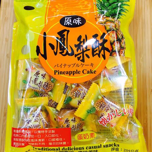 【譽展蜜餞】巧益小鳳梨酥(蛋奶素) 255g/100元