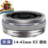 拆鏡 OLYMPUS 14-42mm F3.5-5.6 EZ ((銀色)) 元佑公司貨 電動變焦鏡頭