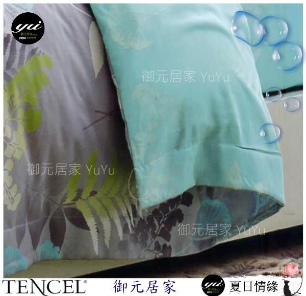 天絲棉 TENCEL【兩用被+薄床包組】5*6.2尺 御元家居『夏日情緣』四件套天絲棉寢具
