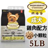 [寵樂子]《Oven-Baked烘焙客》成犬雞肉配方-小顆粒 5磅 / 狗飼料