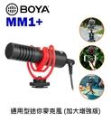 【EC數位】BOYA BY-MM1+ 麥克風 立體聲 心形指向 相機 手機 平板 MAC 錄影 錄音 收音 採訪 直播
