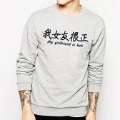 我女友很正 大學刷毛美國棉T-灰色 日文變態日本文青清新設計時髦潮中文時尚Gildan 799