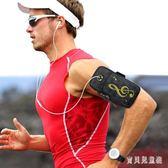 跑步手機臂包戶外手機袋男女款通用手臂帶運動手機臂套手腕包防水IP482『寶貝兒童裝』