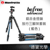 Manfrotto Befree Advanced 鋁合金扭鎖旅行三腳架套裝-藍色 MKBFRTA4BL-BH 總代理公司貨 送抽獎券