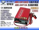 【久大電池】台灣製 變電家 ABC2412 M/S 24V12A 全自動蓄電池充電器 適用24V 35Ah~120Ah