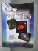 【書寶二手書T9/科學_KPO】探索宇宙與生命_黃建新