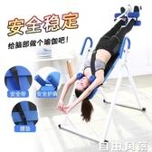 倒立機小型家用健身倒掛器材倒吊神器椎間盤頸椎瑜伽拉伸CY  自由角落