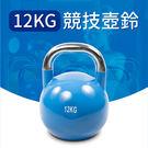 【專業型12KG】競技壺鈴/Kettle...