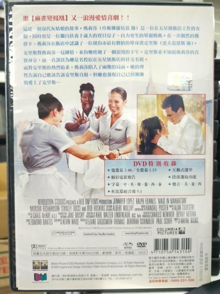 挖寶二手片-L05-050-正版DVD-電影【女佣變鳳凰】珍妮佛洛佩茲 雷夫范恩斯(直購價)