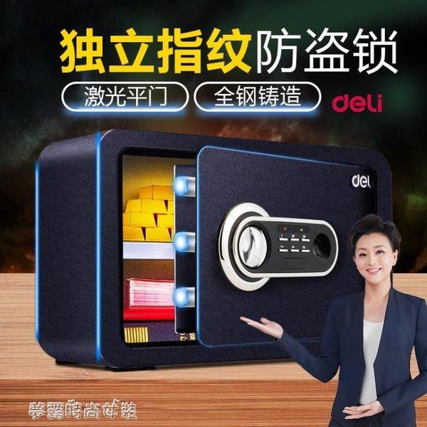 保險櫃 家用 小型迷你保險箱 電子指紋密碼防盜雙層保管箱可入墻YXS〖夢露時尚女裝〗