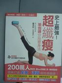 【書寶二手書T7/美容_QHE】史上最強!超纖瘦瑜伽磚分段塑身法_戴秀釗_有光碟