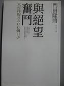 【書寶二手書T3/社會_LRG】與絕望奮鬥-本村洋的3300個日子_門田隆將
