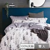【貝兒居家寢飾生活館】100%萊賽爾天絲兩用被床包組 仰星星