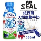 ZEAL真致 紐西蘭天然寵物牛奶380ml 犬貓專用鮮乳 不含乳糖 比奶粉更好吸收!*KING*